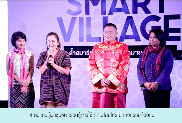 โครงการ Smart Village (สมาร์ท วิลเลจ)