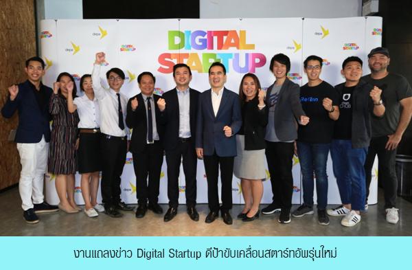 งานแถลงข่าว Digital Startup ดีป้าขับเคลื่อนสตาร์ทอัพรุ่นใหม่