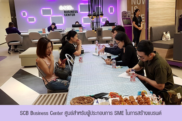 SCB Business Center ศูนย์สำหรับผู้ประกอบการ SME ในการสร้างแบรนด์