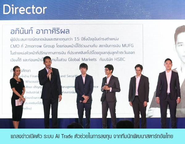 แถลงข่าวเปิดตัว ระบบ AI Trade ตัวช่วยในการลงทุน จากทีมนักพัฒนาสตาร์ทอัพไทย