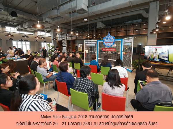 Maker Faire Bangkok 2018