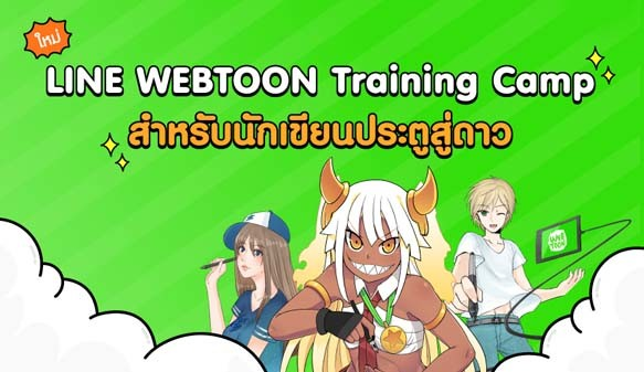 line-webtoon-training-camp