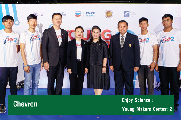 Enjoy Science : Young Makers Contest