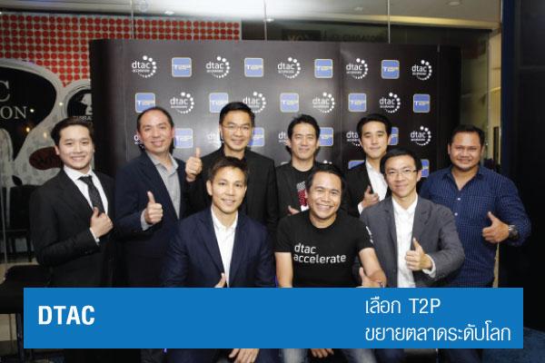 ดีแทค เลือก T2P ขยายตลาดระดับโลก