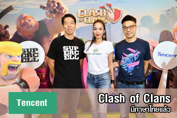 Clash of Clans มีภาษาไทยแล้้ว