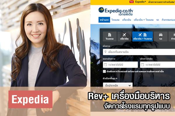 Expedia ปล่อยเครื่องมือ Rev+ ช่วยโรงแรมบริหารจัดการและการแข่งขันในตลาด