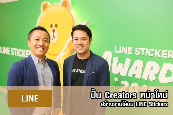 ปั้น Creators หน้าใหม่ สร้างรายได้บน LINE Stickers