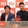 Xiaomi มาแล้ว พร้อมให้บริการอย่างเป็นทางการ หลังจับมือตัวแทนในไทย
