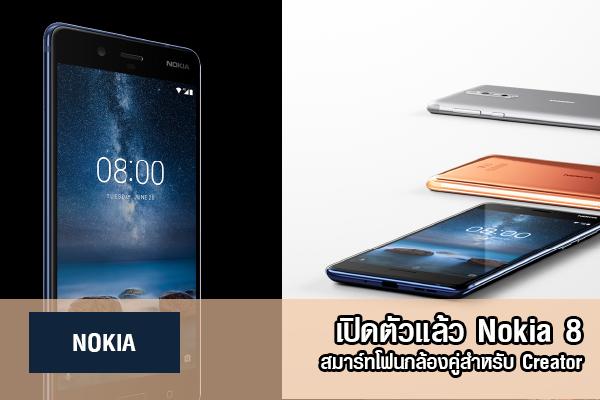 """เปิดตัวแล้ว """"Nokia 8"""" สมาร์ทโฟนกล้องคู่สำหรับ Creator"""