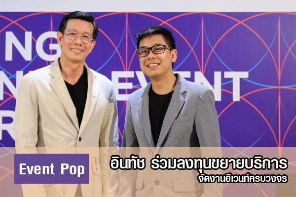 Event Pop แพล็ตฟอร์มจัดการงานอีเวนท์ ดูแลทุกขั้นตอนทั้งคนซื้อบัตรและผู้จัดงาน