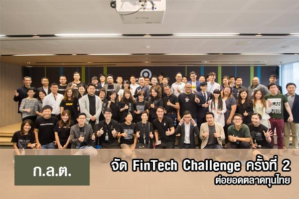 จัด FinTech Challenge ครั้งที่ 2 ต่อยอดตลาดทุนไทย