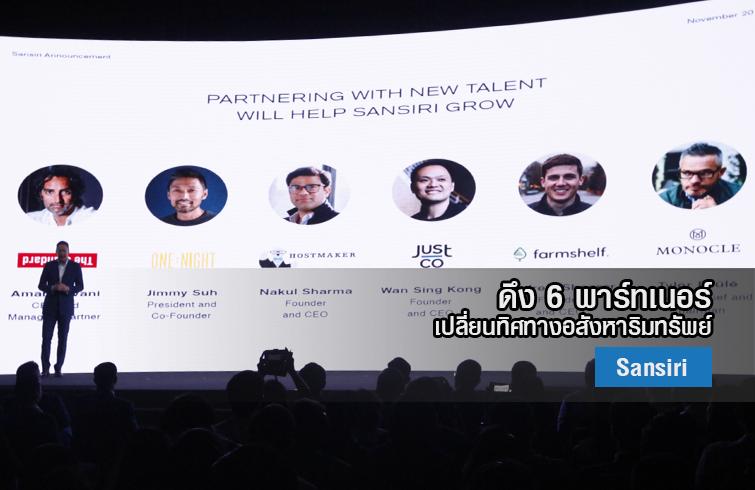 sansiri-6-business-partners