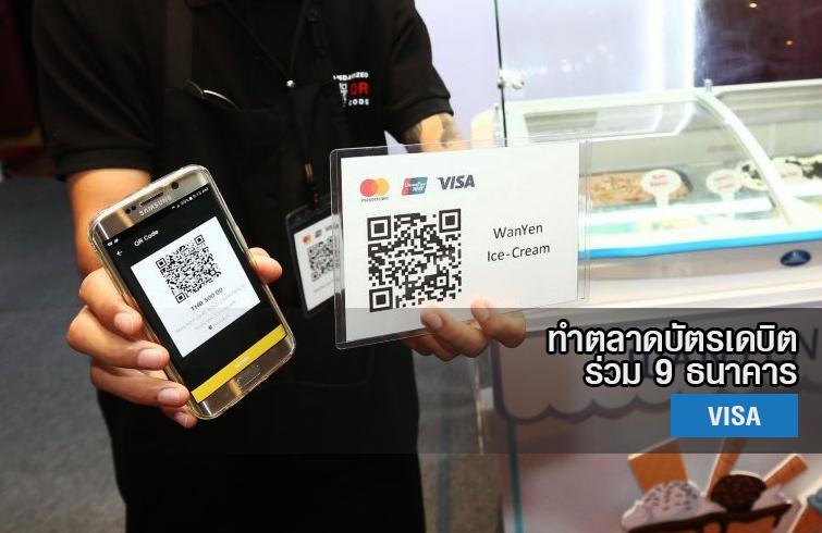 วีซ่า ประกาศรับใบอนุญาต เป็นเครือข่ายจัดการธุรกรรมการเงินผ่านบัตรเดบิตในประเทศไทย
