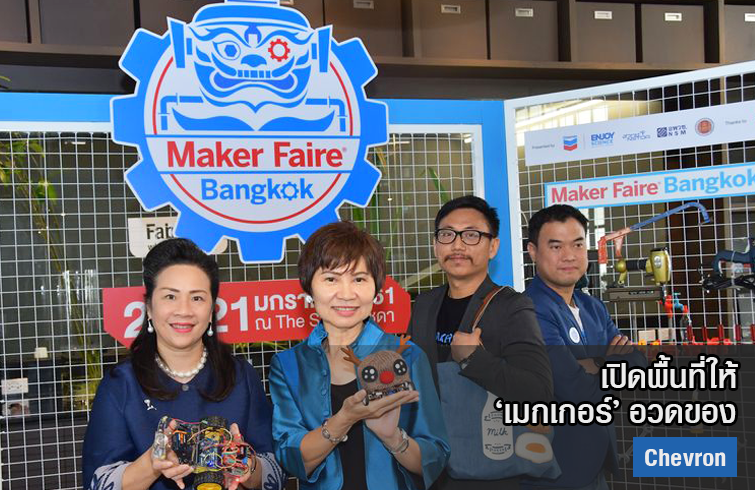 'Maker Faire Bangkok 2018: ลานอวดของ ประลองไอเดีย'