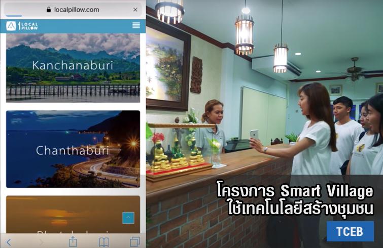 โครงการ Smart Village