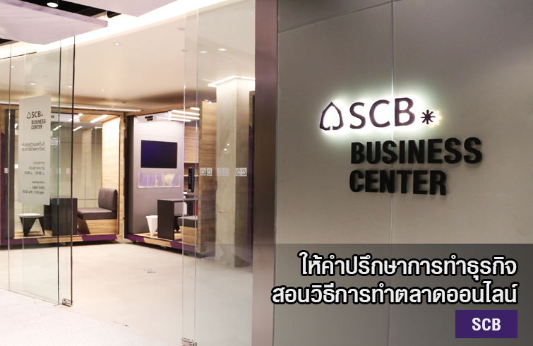 SCB Business Center